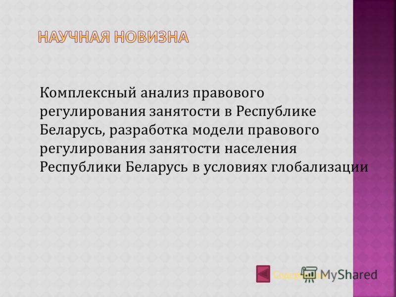 Комплексный анализ правового регулирования занятости в Республике Беларусь, разработка модели правового регулирования занятости населения Республики Беларусь в условиях глобализации Содержание