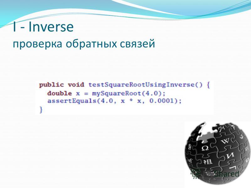 I - Inverse проверка обратных связей