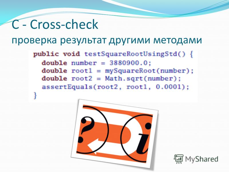 C - Cross-check проверка результат другими методами