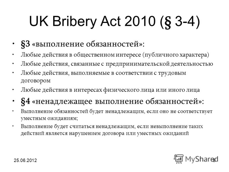 UK Bribery Act 2010 ( § 3-4) §3 «выполнение обязанностей»: Любые действия в общественном интересе (публичного характера) Любые действия, связанные с предпринимательской деятельностью Любые действия, выполняемые в соответствии с трудовым договором Люб