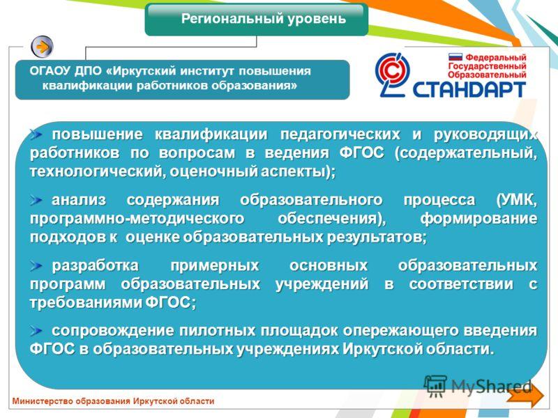 Министерство образования Иркутской области повышение квалификации педагогических и руководящих работников по вопросам в ведения ФГОС (содержательный, технологический, оценочный аспекты); анализ содержания образовательного процесса (УМК, программно-ме