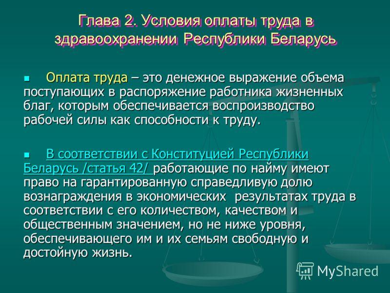 Глава 2. Условия оплаты труда в здравоохранении Республики Беларусь Глава 2. Условия оплаты труда в здравоохранении Республики Беларусь Оплата труда – это денежное выражение объема поступающих в распоряжение работника жизненных благ, которым обеспечи