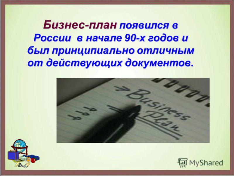 Бизнес-план появился в России в начале 90-х годов и был принципиально отличным от действующих документов.