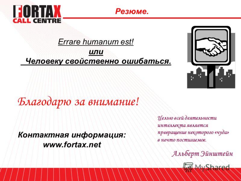 Благодарю за внимание! Контактная информация: www.fortax.net Errare humanum est! или Человеку свойственно ошибаться. Резюме. Целью всей деятельности интеллекта является превращение некоторого «чуда» в нечто постигаемое. Альберт Эйнштейн