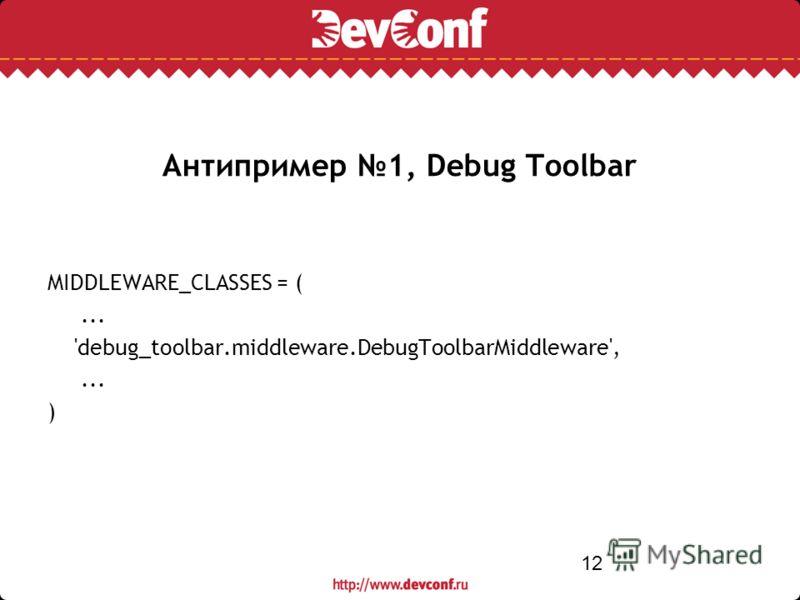 12 Антипример 1, Debug Toolbar MIDDLEWARE_CLASSES = (... 'debug_toolbar.middleware.DebugToolbarMiddleware',... )