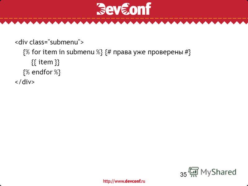 35 {% for item in submenu %} {# права уже проверены #} {{ item }} {% endfor %}