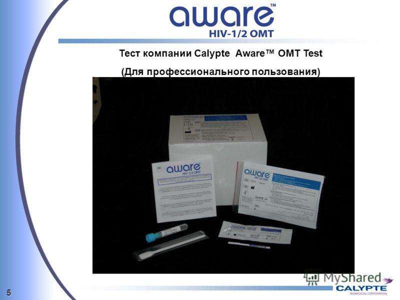 5 Тест компании Calypte Aware OMT Test (Для профессионального пользования)