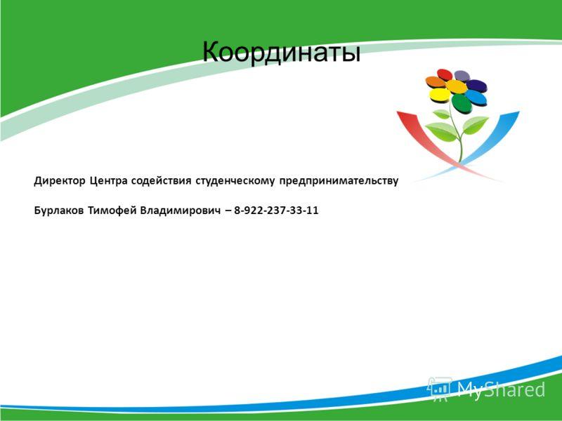 Координаты Директор Центра содействия студенческому предпринимательству Бурлаков Тимофей Владимирович – 8-922-237-33-11