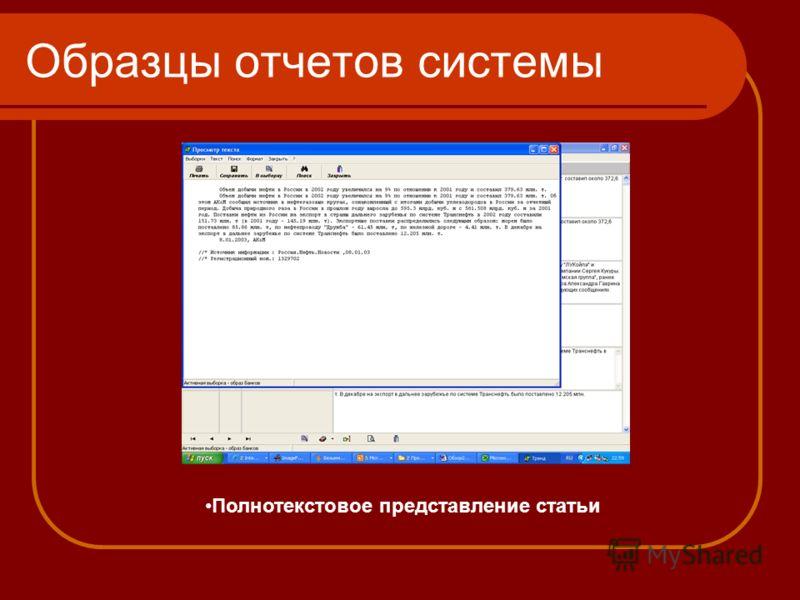 Образцы отчетов системы Полнотекстовое представление статьи