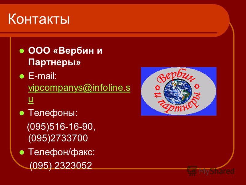 Контакты ООО «Вербин и Партнеры» E-mail: vipcompanys@infoline.s u vipcompanys@infoline.s u Телефоны: (095)516-16-90, (095)2733700 Телефон/факс: (095) 2323052