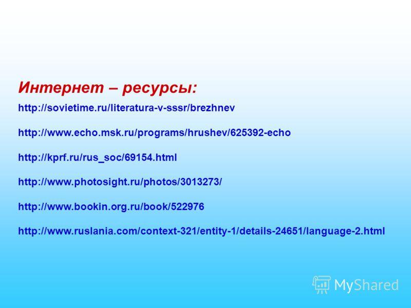 http://sovietime.ru/literatura-v-sssr/brezhnev http://www.echo.msk.ru/programs/hrushev/625392-echo http://kprf.ru/rus_soc/69154.html http://www.photosight.ru/photos/3013273/ http://www.bookin.org.ru/book/522976 http://www.ruslania.com/context-321/ent