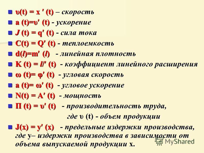υ(t) = х (t) – скорость υ(t) = х (t) – скорость a (t)=υ (t) - ускорение a (t)=υ (t) - ускорение J (t) = q (t) - сила тока J (t) = q (t) - сила тока C(t) = Q (t) - теплоемкость C(t) = Q (t) - теплоемкость d(l)=m (l) - линейная плотность d(l)=m (l) - л