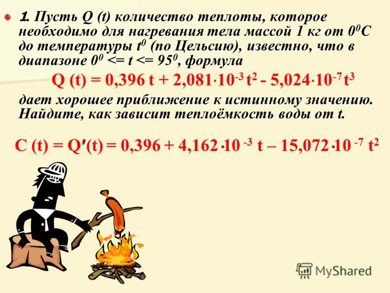 1. Пусть Q (t) количество теплоты, которое необходимо для нагревания тела массой 1 кг от 0 0 С до температуры t 0 (по Цельсию), известно, что в диапазоне 0 0