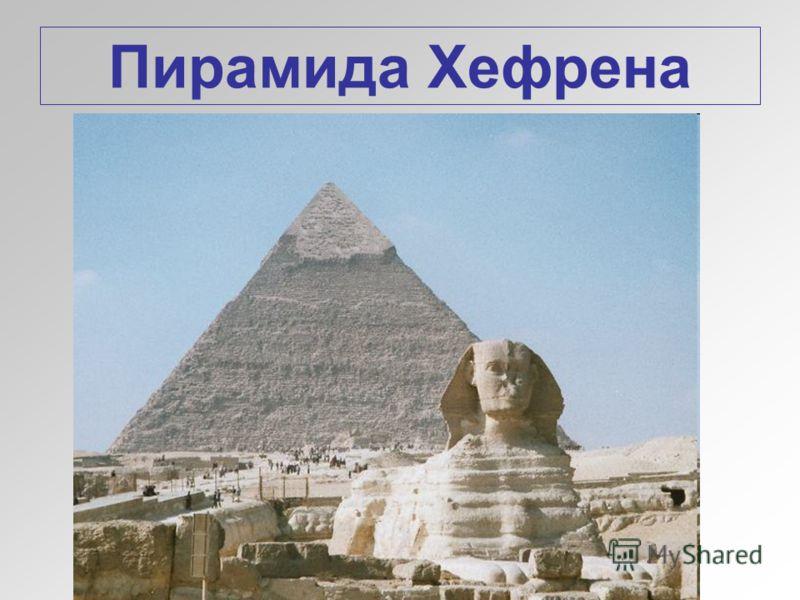 Пирамида Хеопса – 147 м