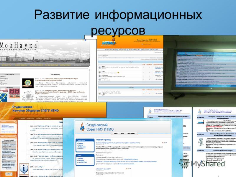 Развитие информационных ресурсов