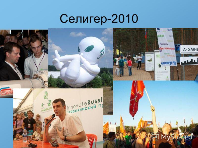 Селигер-2010