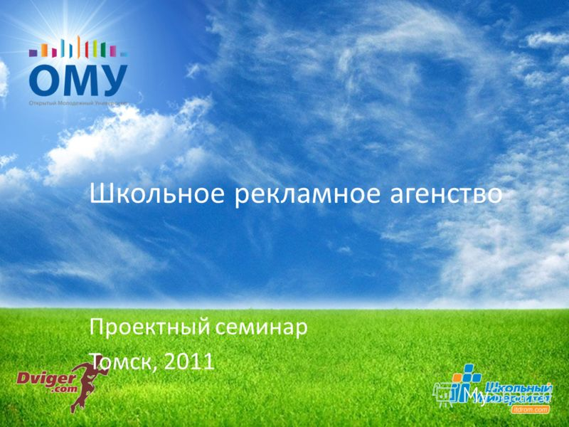 Школьное рекламное агенство Проектный семинар Томск, 2011