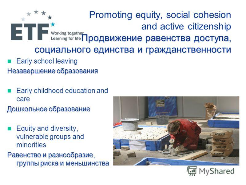 Продвижение равенства доступа, социального единства и гражданственности Promoting equity, social cohesion and active citizenship Продвижение равенства доступа, социального единства и гражданственности Early school leaving Незавершение образования Ear