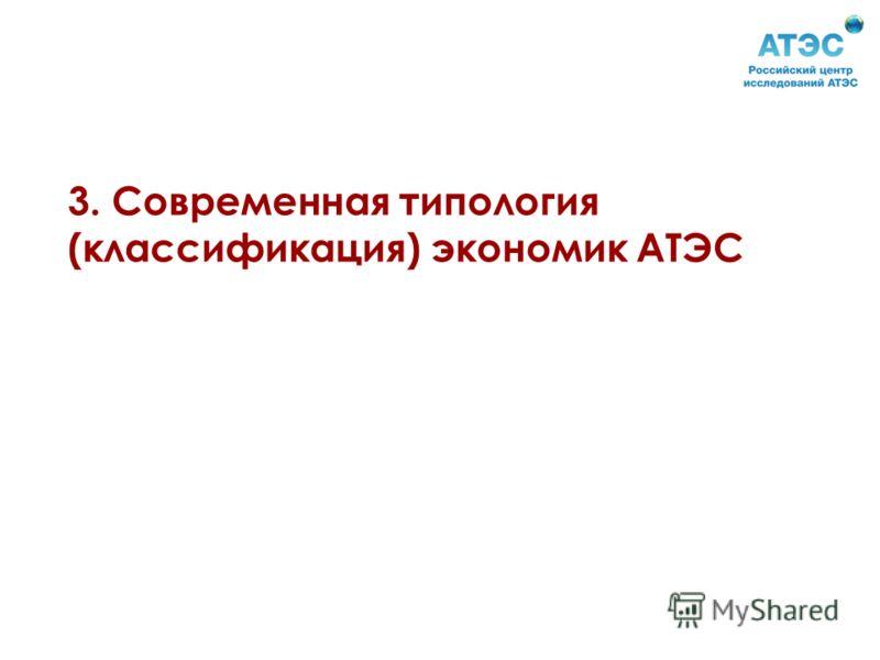 3. Современная типология (классификация) экономик АТЭС