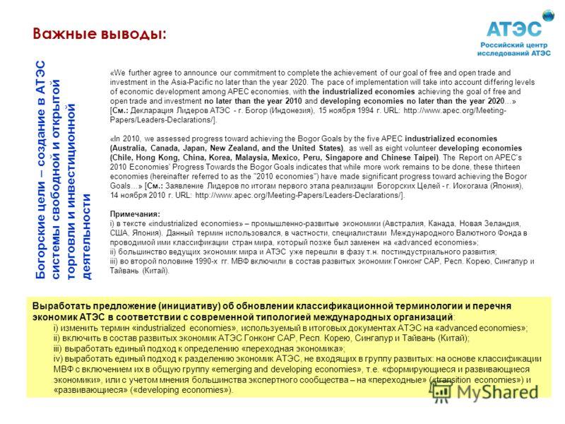 Богорские цели – создание в АТЭС системы свободной и открытой торговли и инвестиционной деятельности Выработать предложение (инициативу) об обновлении классификационной терминологии и перечня экономик АТЭС в соответствии с современной типологией межд
