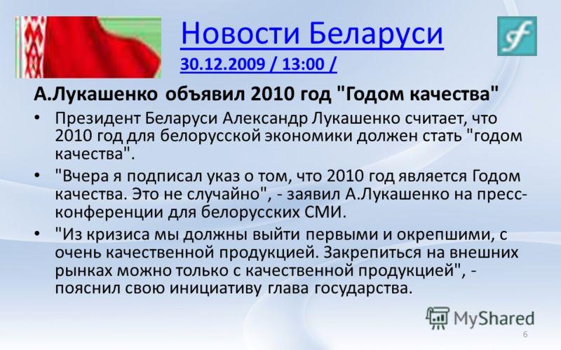 6 Новости Беларуси 30.12.2009 / 13:00 / А.Лукашенко объявил 2010 год
