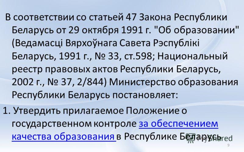 9 В соответствии со статьей 47 Закона Республики Беларусь от 29 октября 1991 г.