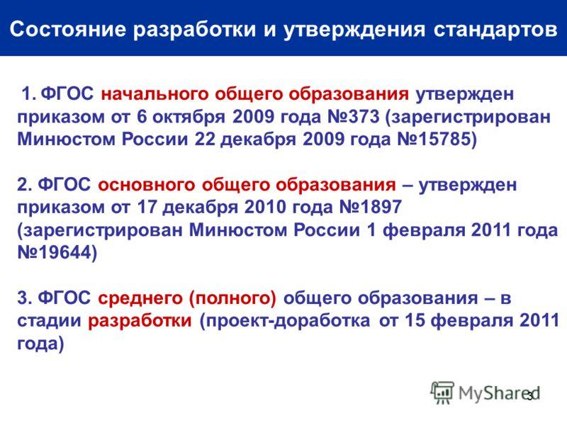 3 Состояние разработки и утверждения стандартов 1. ФГОС начального общего образования утвержден приказом от 6 октября 2009 года 373 (зарегистрирован Минюстом России 22 декабря 2009 года 15785) 2. ФГОС основного общего образования – утвержден приказом