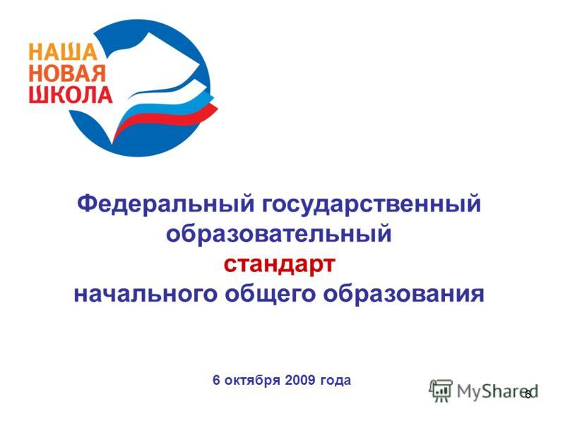 6 Федеральный государственный образовательный стандарт начального общего образования 6 октября 2009 года