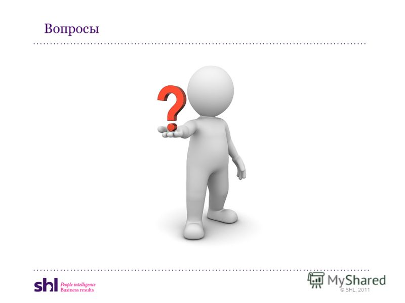 © SHL, 2011 Any Questions? Вопросы