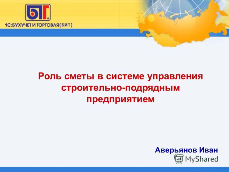 Роль сметы в системе управления строительно-подрядным предприятием Аверьянов Иван