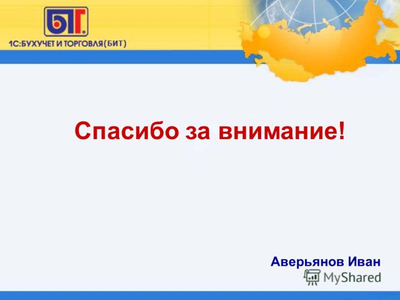 Спасибо за внимание! Аверьянов Иван