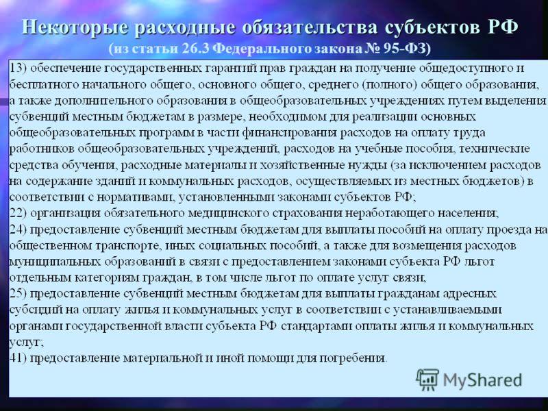 Некоторые расходные обязательства субъектов РФ Некоторые расходные обязательства субъектов РФ (из статьи 26.3 Федерального закона 95-ФЗ)
