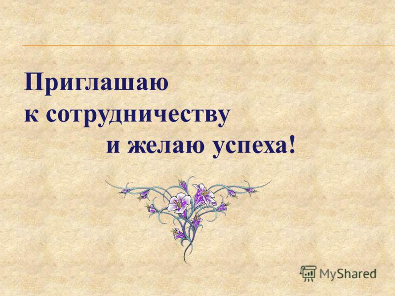 Приглашаю к сотрудничеству и желаю успеха!