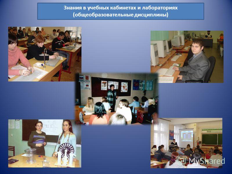 Знания в учебных кабинетах и лабораториях (общеобразовательные дисциплины)
