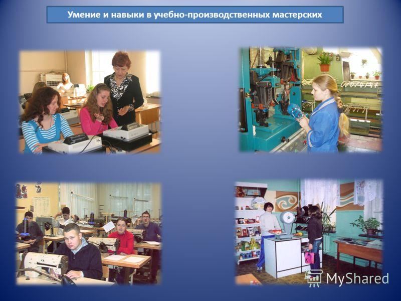 Умение и навыки в учебно-производственных мастерских