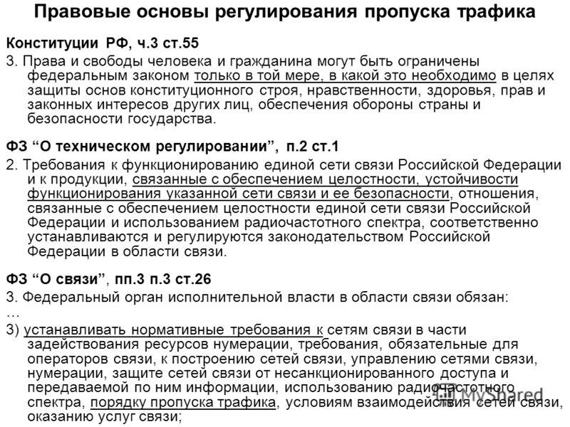 Правовые основы регулирования пропуска трафика Конституции РФ, ч.3 ст.55 3. Права и свободы человека и гражданина могут быть ограничены федеральным законом только в той мере, в какой это необходимо в целях защиты основ конституционного строя, нравств