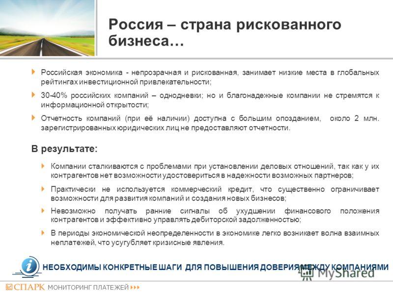 Россия – страна рискованного бизнеса… Российская экономика - непрозрачная и рискованная, занимает низкие места в глобальных рейтингах инвестиционной привлекательности; 30-40% российских компаний – однодневки; но и благонадежные компании не стремятся