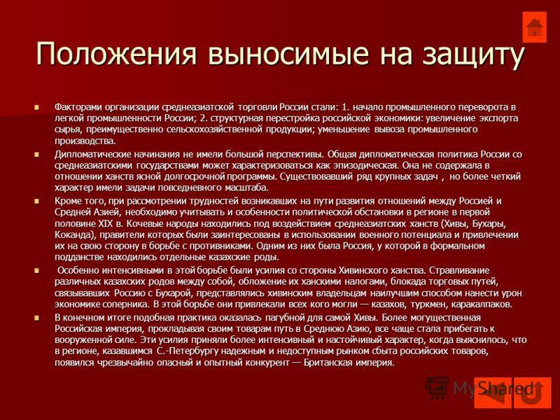 Положения выносимые на защиту Факторами организации среднеазиатской торговли России стали: 1. начало промышленного переворота в легкой промышленности России; 2. структурная перестройка российской экономики: увеличение экспорта сырья, преимущественно