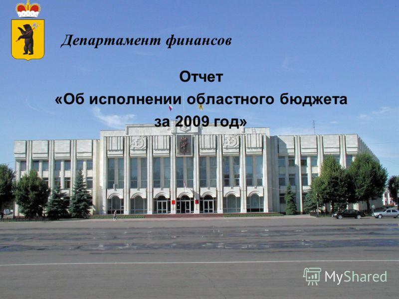 Департамент финансов Отчет «Об исполнении областного бюджета за 2009 год»