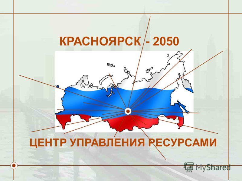 КРАСНОЯРСК - 2050 ЦЕНТР УПРАВЛЕНИЯ РЕСУРСАМИ