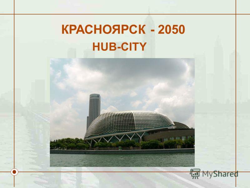 КРАСНОЯРСК - 2050 HUB-CITY