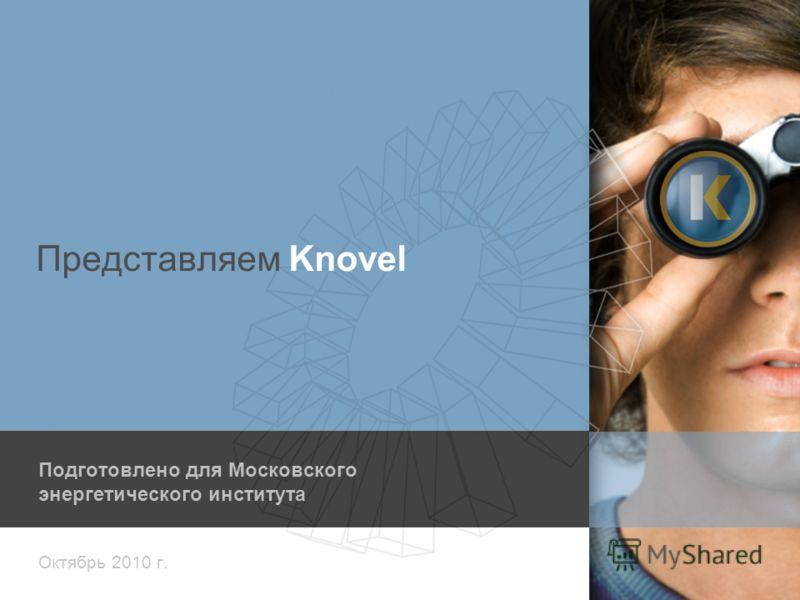 Представляем Knovel Подготовлено для Московского энергетического института Октябрь 2010 г.