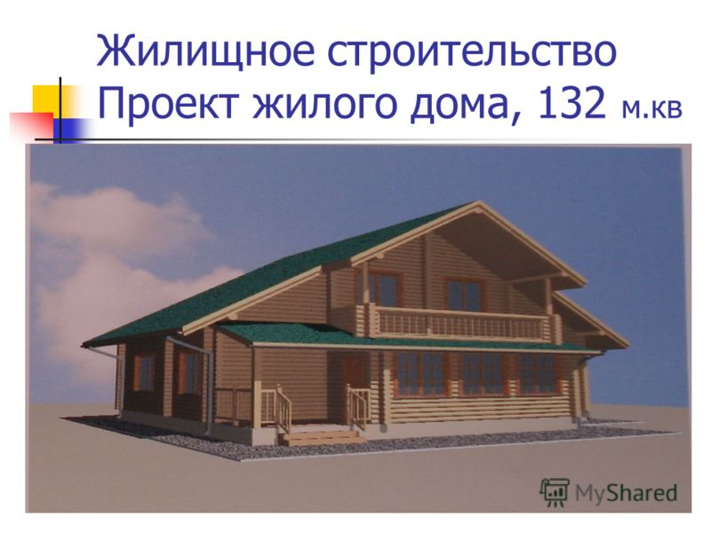 Жилищное строительство Проект жилого дома, 132 м.кв
