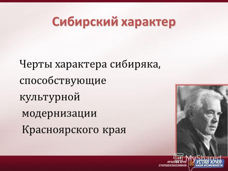 Сибирский характер Черты характера сибиряка, способствующие культурной модернизации Красноярского края