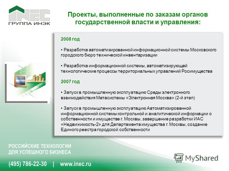 2008 год Разработка автоматизированной информационной системы Московского городского бюро технической инвентаризации Разработка информационной системы, автоматизирующей технологические процессы территориальных управлений Росимущества 2007 год Запуск