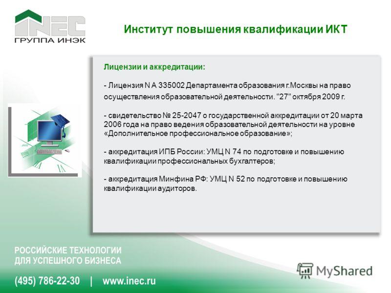 Лицензии и аккредитации: - Лицензия N A 335002 Департамента образования г.Москвы на право осуществления образовательной деятельности.