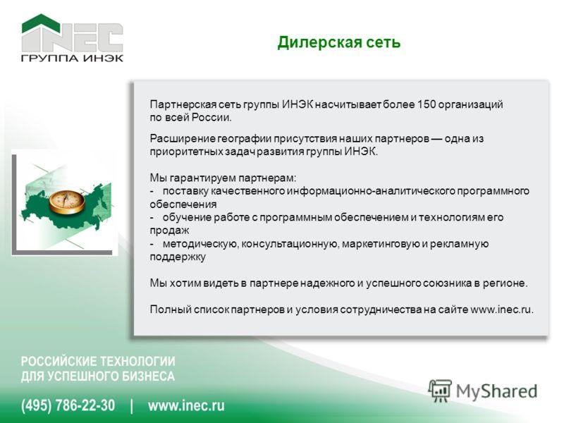 Дилерская сеть Партнерская сеть группы ИНЭК насчитывает более 150 организаций по всей России. Расширение географии присутствия наших партнеров одна из приоритетных задач развития группы ИНЭК. Мы гарантируем партнерам: - поставку качественного информа