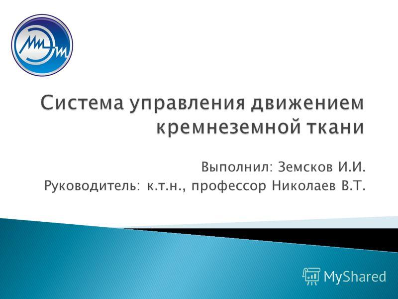 Выполнил: Земсков И.И. Руководитель: к.т.н., профессор Николаев В.Т.