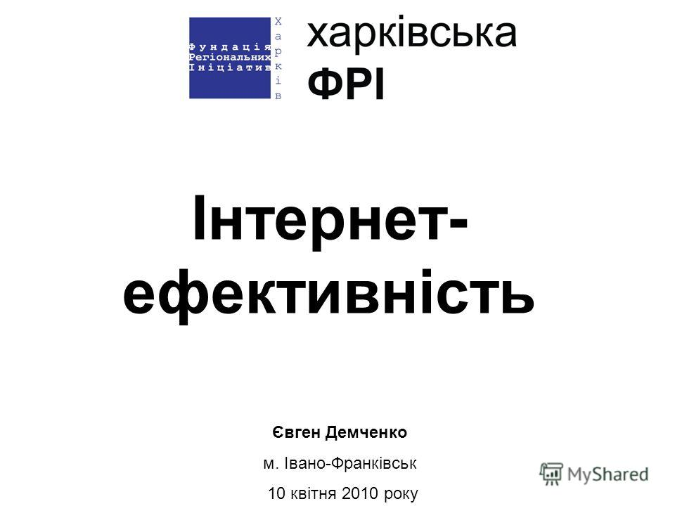 Інтернет- ефективність Євген Демченко м. Івано-Франківськ 10 квітня 2010 року