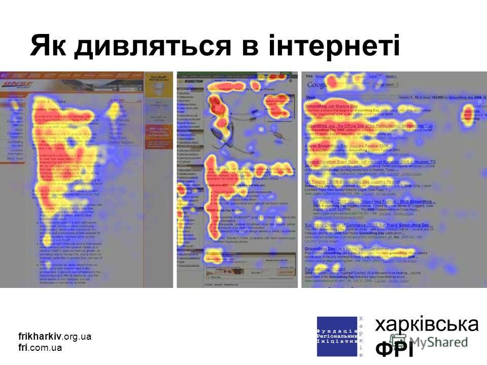 Як дивляться в інтернеті frikharkiv.org.ua fri.com.ua